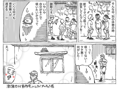SNS漫画【74】②