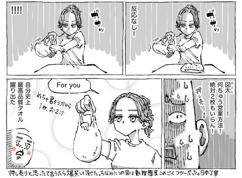 SNS漫画【61】::2②