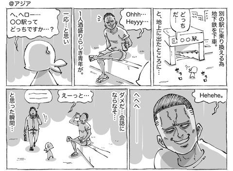 海外旅日記【169】①