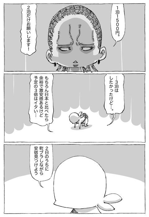 【アフリカ宿迷走】21