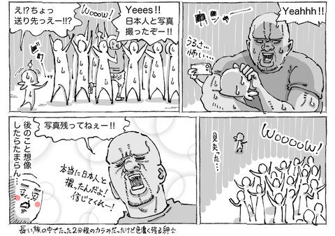 SNS漫画【87】②