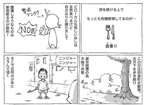 シビれめし【4】①1