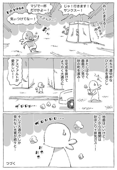 【ムハンマド道中】32