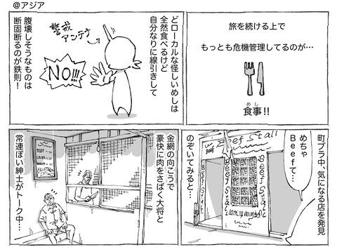シビれめし【73】①1