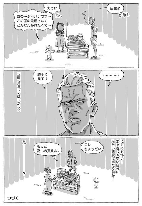 【魚屋集落】4