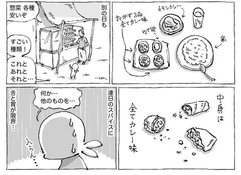 シビれめし【16】①2