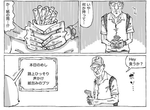 シビれめし【30】①2