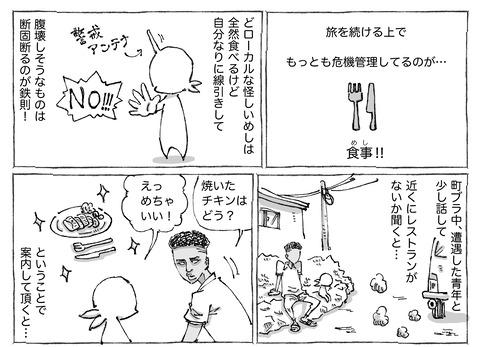 シビれめし【28】①1