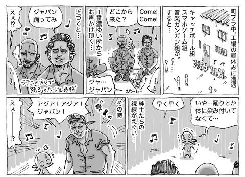 海外旅日記【107】①