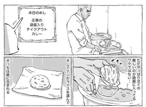シビれめし【58】②1