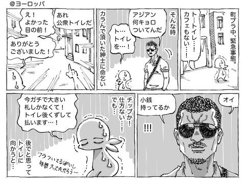 海外旅日記【114】①