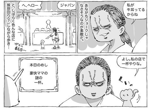 シビれめし【63】①2