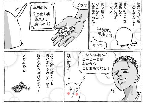 シビれめし【1】②2