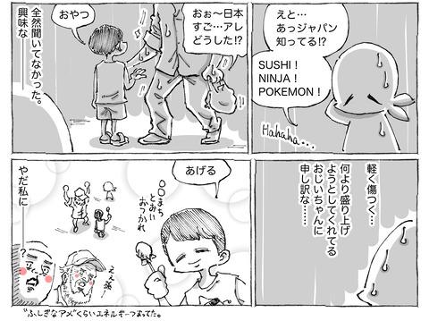 海外旅日記【125】②
