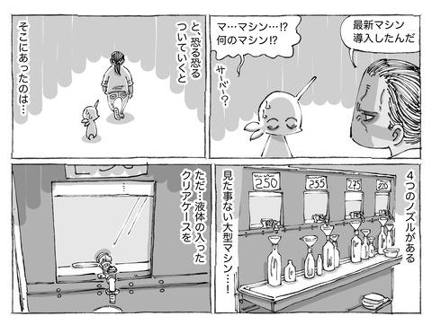 シビれめし【63】②1
