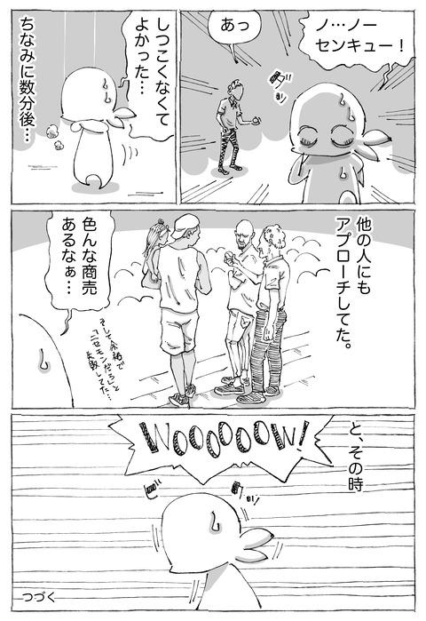 【キューバ野球】28