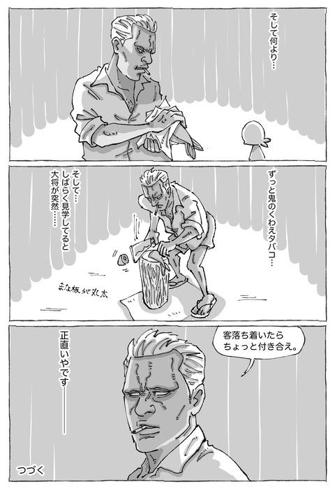 【魚屋集落】6