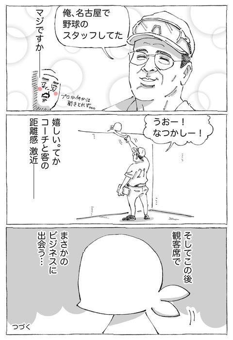 【キューバ野球】24