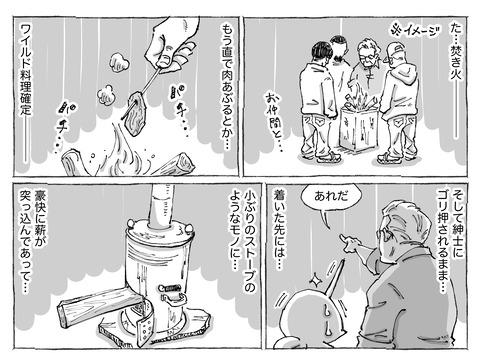 シビれめし【43】②1