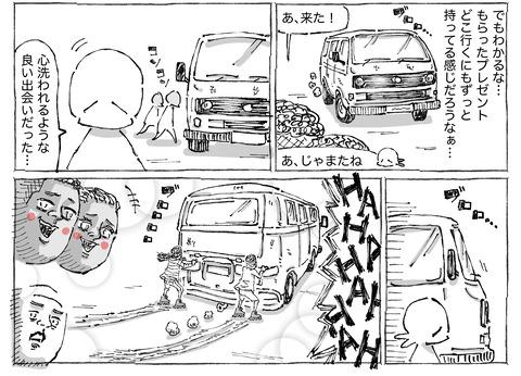SNS漫画【41】;;②