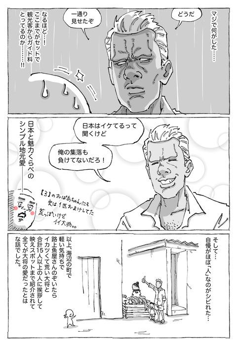 【魚屋集落】18