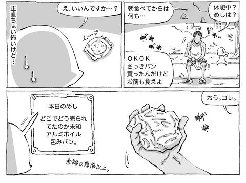 シビれめし【52】①2