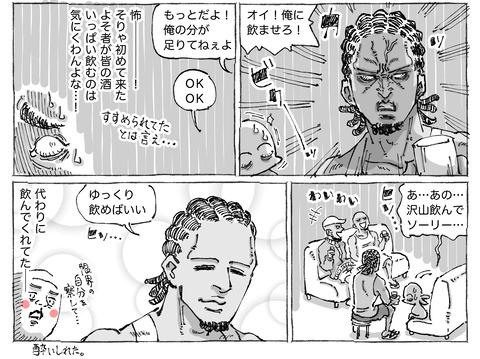 SNS漫画【95】②
