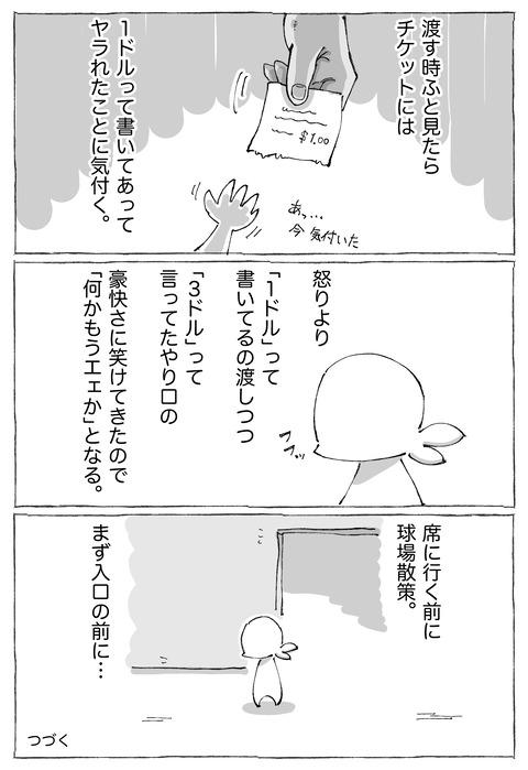 【キューバ野球】10