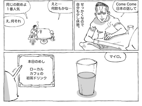 シビれめし【61】①2