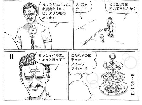 シビれめし【72】①2