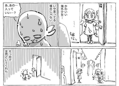 SNS漫画【52】 2-①