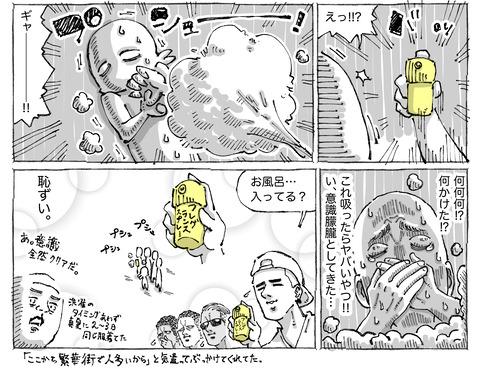 SNS漫画【59】:②