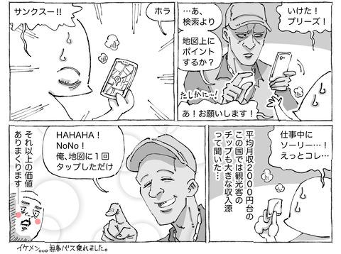 海外旅日記【177】②