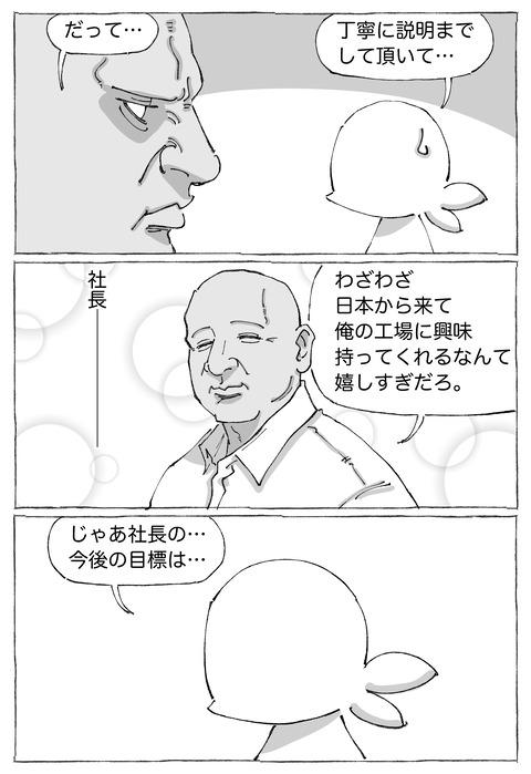 【アルミ工場】15