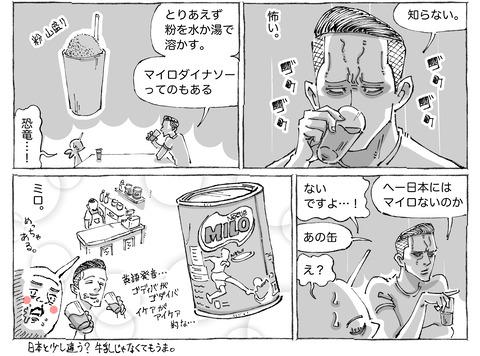 シビれめし【61】②2