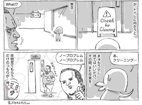海外旅日記【163】②