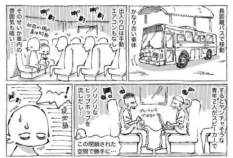 SNS漫画【47】①