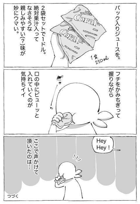 【キューバ野球】12