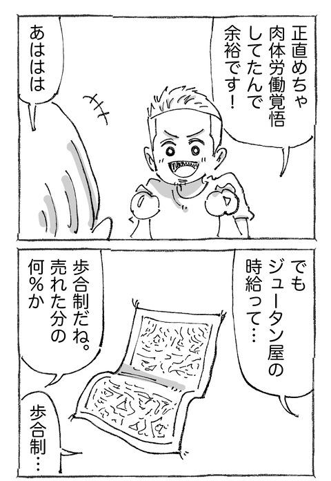 【青年と日本女子】221