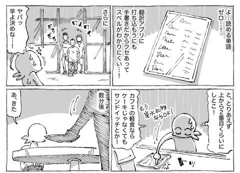 シビれめし【29】②1