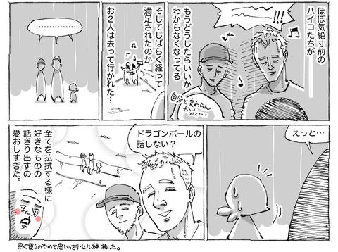 海外旅日記【133】②
