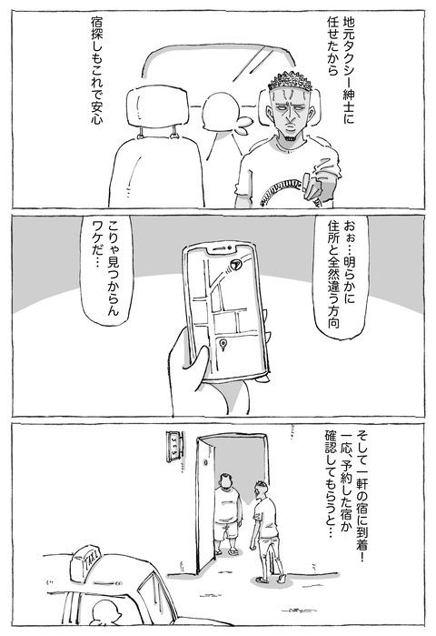 【アフリカ宿迷走】9
