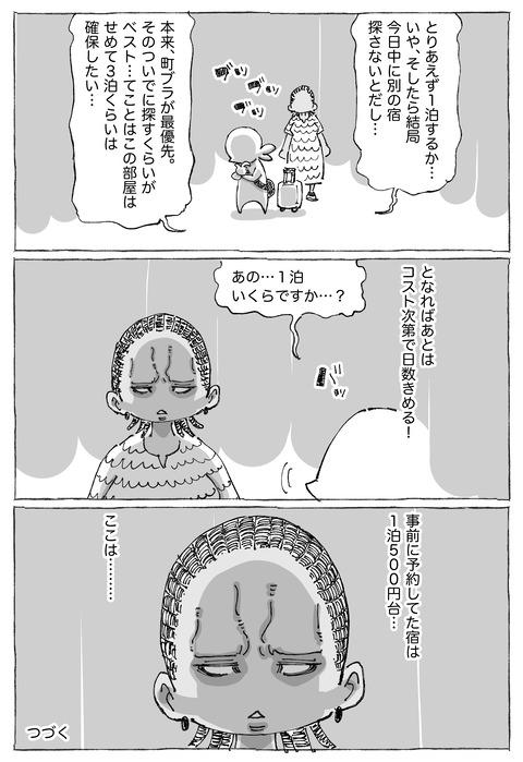 【アフリカ宿迷走】20