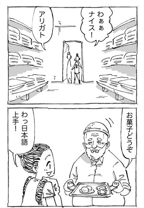 【青年と日本女子】621
