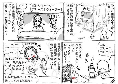 SNS漫画【45】;①