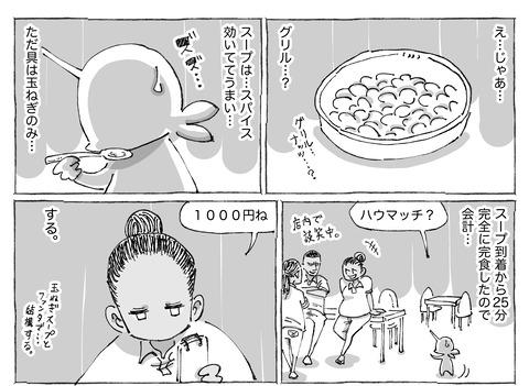シビれめし【59】②1