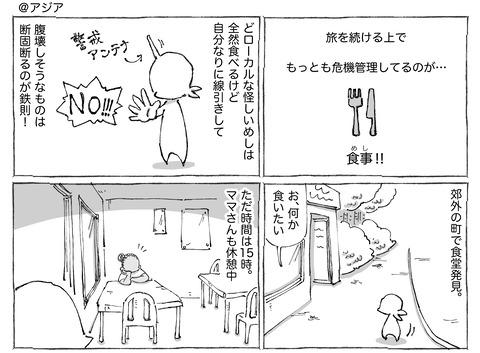 シビれめし【53】①1