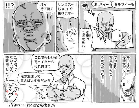 SNS漫画【71】②