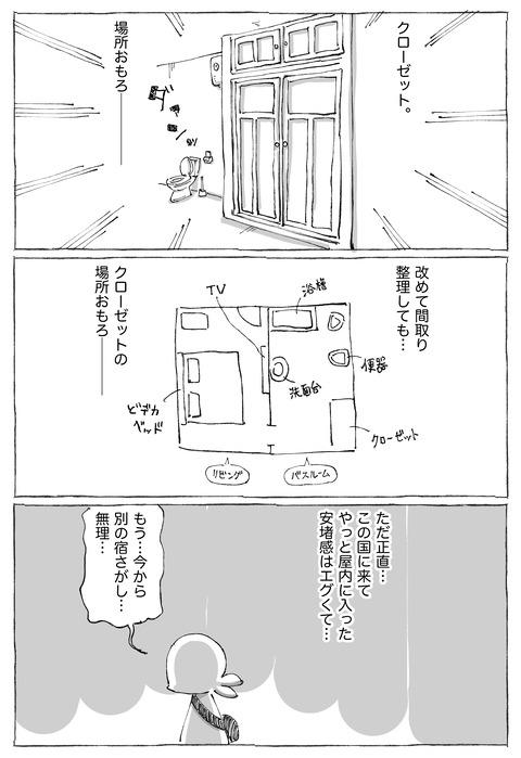 【アフリカ宿迷走】19