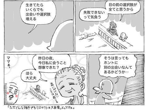 海外旅日記【191】②